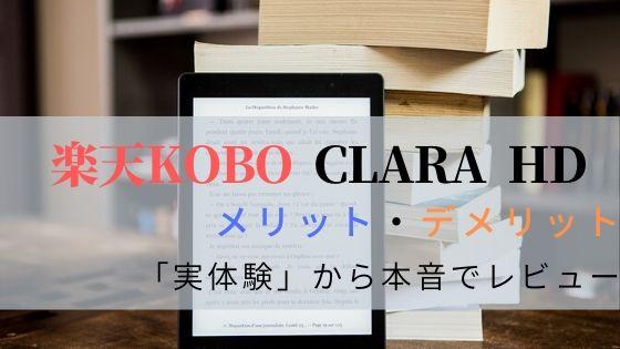 楽天Kobo端末の公式カバーを使ってみた感想は?レビューするよ!