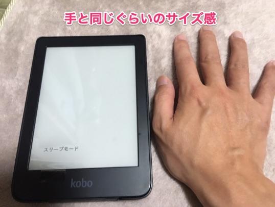 楽天Kobo Clara HDは手と同じぐらいのサイズ感