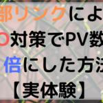 内部リンクによるSEO対策でPV数を4倍に増やした方法