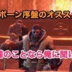 【MHWアイスボーン】序盤でオススメの装備とスキルを紹介!作成も簡単!