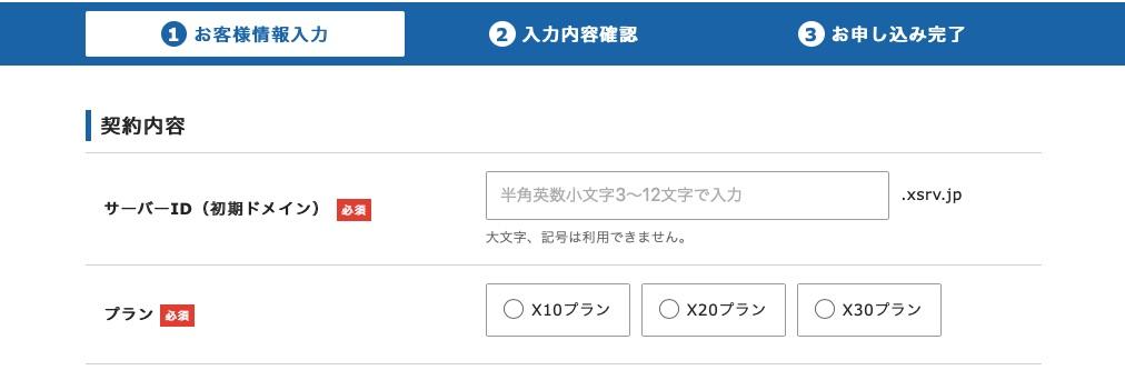 エックスサーバーでWordpressを始める手順|エックスサーバー申し込み4