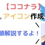 ココナラでTwitterのアイコンを作成する手順【実例の画像付き】
