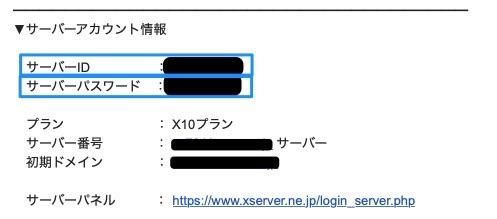 エックスサーバーでWordpressを始める手順を画像付きで解説|エックスサーバー設定2