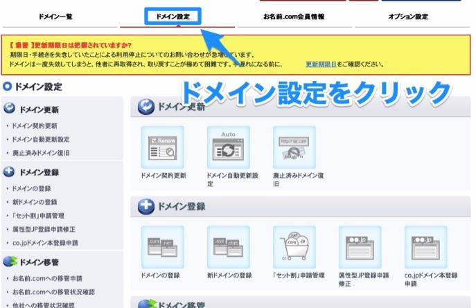 エックスサーバーでWordpressを始める手順を画像付きで解説|ネームサーバー設定2