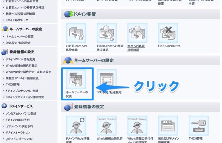 エックスサーバーでWordpressを始める手順を画像付きで解説|ネームサーバー設定3