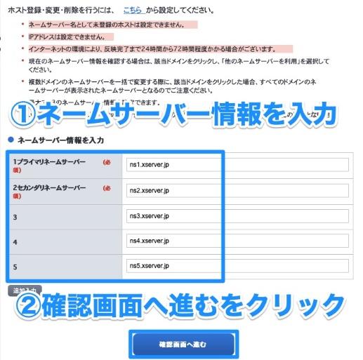 エックスサーバーでWordpressを始める手順を画像付きで解説|ネームサーバー設定5