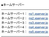 エックスサーバーでWordpressを始める手順を画像付きで解説|ネームサーバー設定5−1