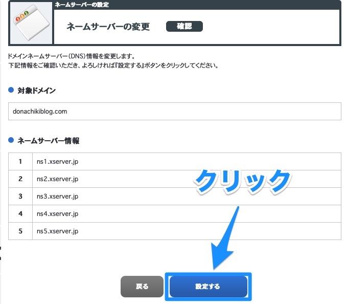 エックスサーバーでWordpressを始める手順を画像付きで解説|ネームサーバー設定6