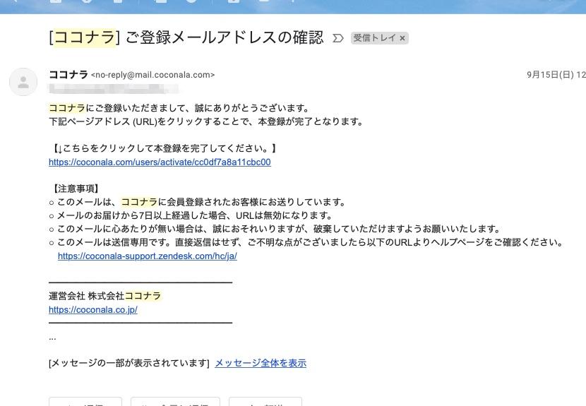 ココナラでTwitterのアイコンを作成する手順【実例の画像付き】|会員登録手順3