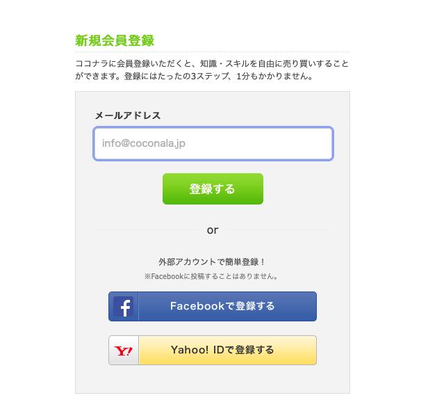 ココナラでTwitterのアイコンを作成する手順【実例の画像付き】|会員登録手順2