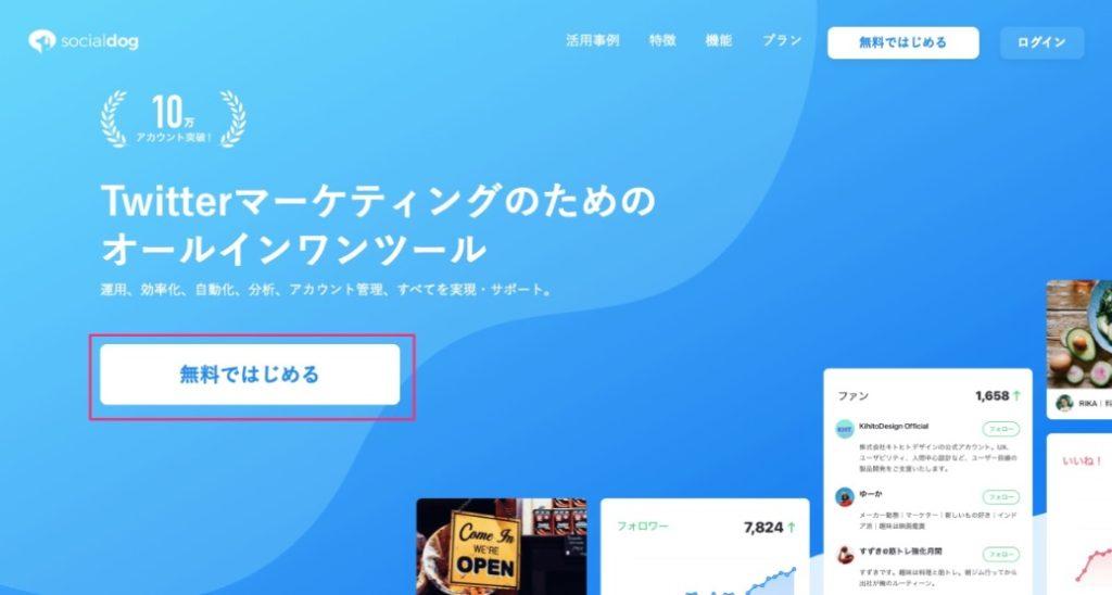 SocialDogの使い方|Twitterのフォロワーを増やしたい方にオススメ|登録方法1