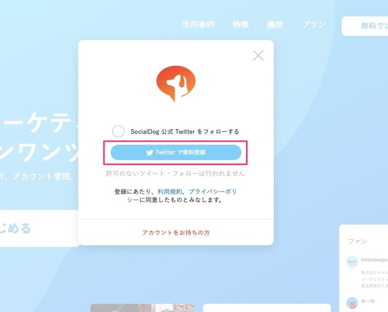 SocialDogの使い方|Twitterのフォロワーを増やしたい方にオススメ|登録方法2