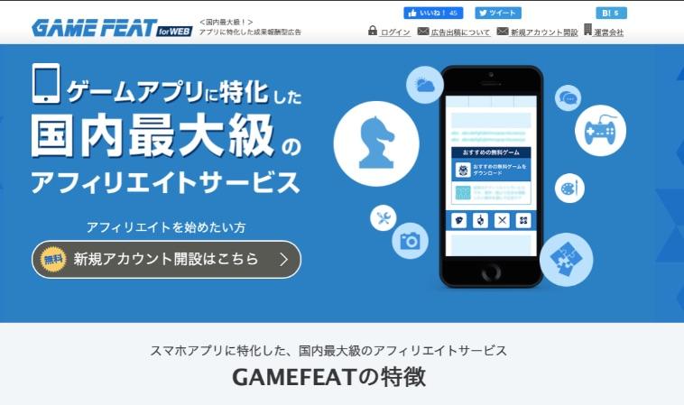 初心者向けおすすめのアフィリエイト(ASP)を紹介|GAME FEAT