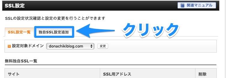 エックスサーバーでWordpressを始める手順を画像付きで解説|独自SSL設定3