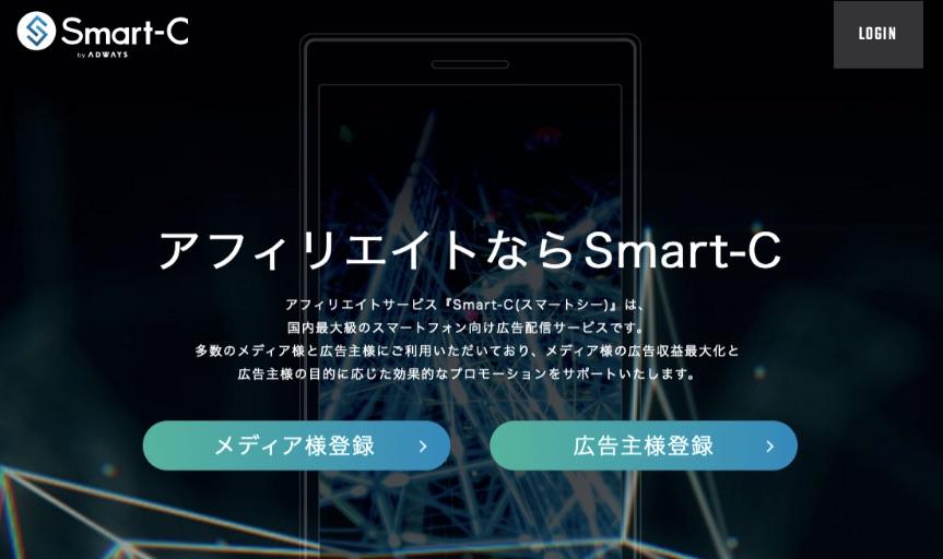 初心者向けおすすめのアフィリエイト(ASP)を紹介|Smart-C