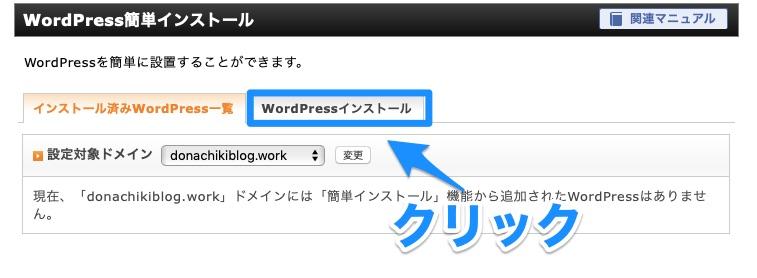 エックスサーバーでWordpressを始める手順を画像付きで解説|WordPressのインストール3