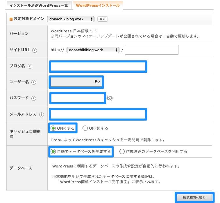 エックスサーバーでWordpressを始める手順を画像付きで解説|WordPressのインストール4