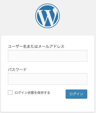 エックスサーバーでWordpressを始める手順を画像付きで解説|WordPressのインストール7
