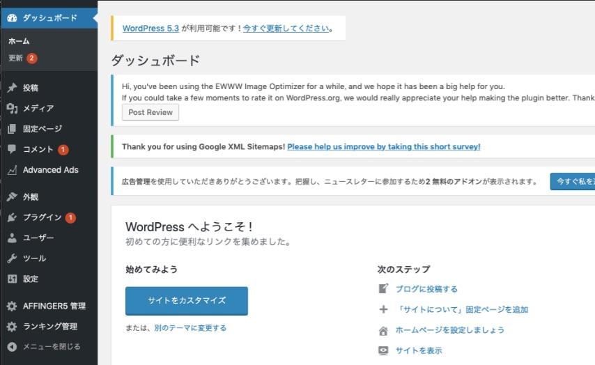 エックスサーバーでWordpressを始める手順を画像付きで解説|WordPressのインストール8