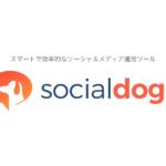 SocialDogの使い方|Twitterのフォロワーを増やしたい方にオススメ