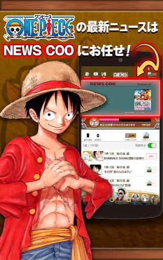 人気漫画「ONE PIECE」が無料で読める!?神アプリ 最新ニュースが把握できる