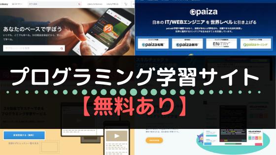 プログラミングを独学するのにおすすめの学習サイト【無料あり】