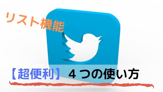 Twitterのリストが有能すぎる!おすすめの使い方4つを紹介