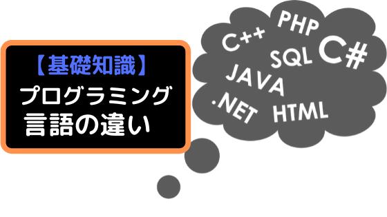 プログラミング言語による違いは大きく分けて3つ【現役エンジニアが解説します】