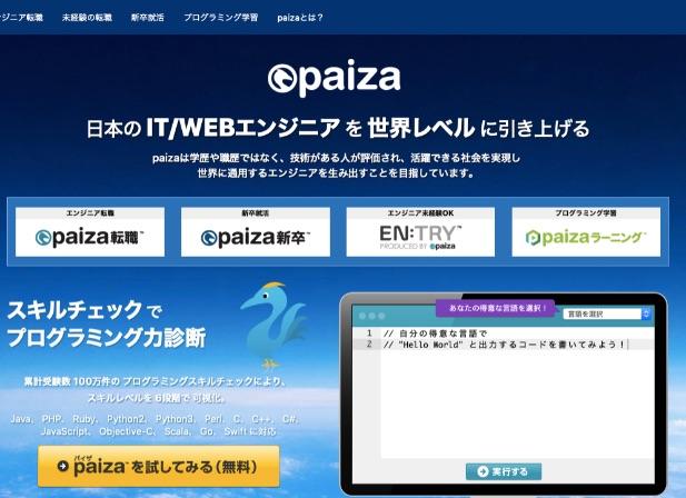 プログラミングを独学するのにおすすめの学習サイト|paiza