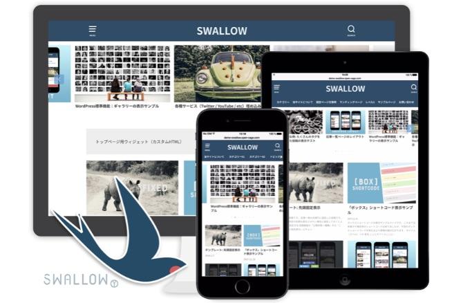 「デザイン性重視な人」におすすめのWordPressテーマ|SWALLOW