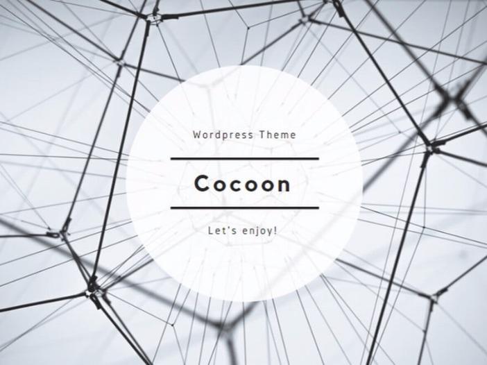 「無料!なのに優秀!」なWordPressテーマ|Cocoon
