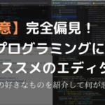 【完全偏見】プログラミングにオススメのテキストエディタ
