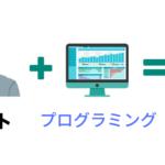 ニートがプログラミングを独学したら最強になる説【実例あり】