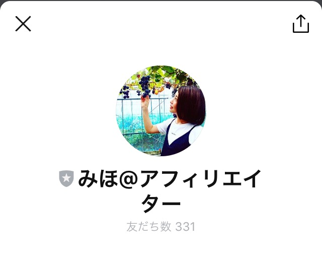 登録したLINE@のアカウントはみほ@アフィリエイター