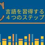 【プログラミング】難攻不落のC言語を独学で習得できる4つのステップ
