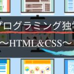 【プログラミング】HTMLとCSSを独学する3ステップ