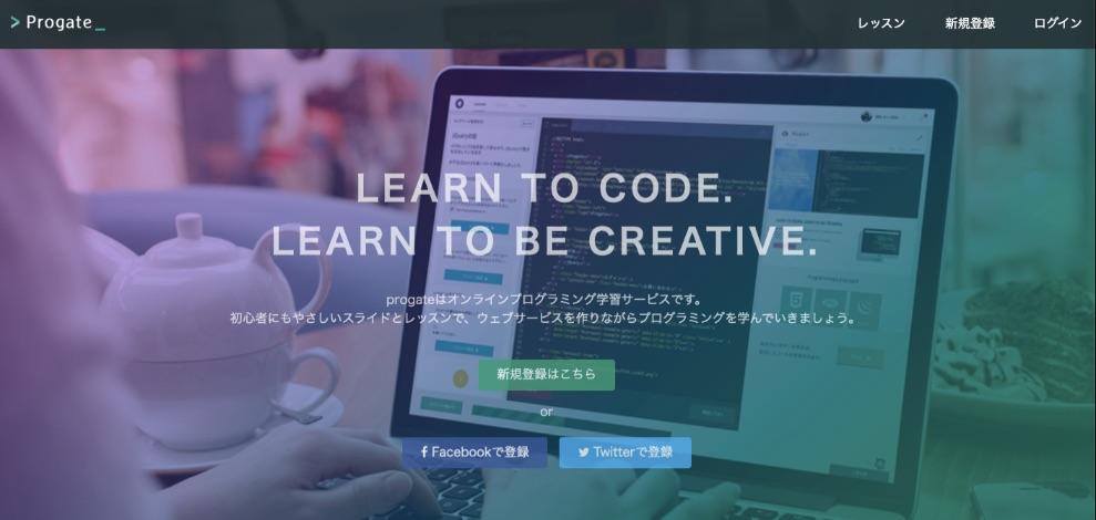 ProgateのHTML&CSSコースで学べること