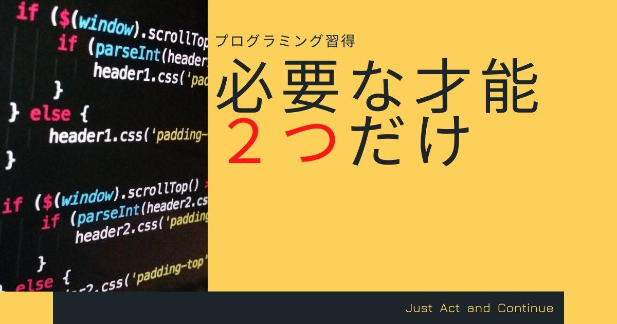 プログラミング習得に必要な才能はたった2つだけ【行動&継続】