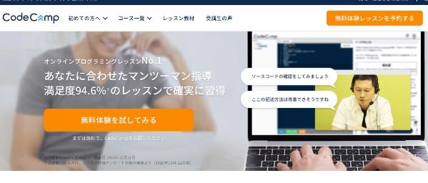 【現役エンジニア厳選】おすすめのプログラミングスクール3社【無料体験あり】|CodeCamp
