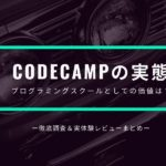 CodeCampの評判は?特徴と実体験レビューをまとめてみた【割引特典あり】