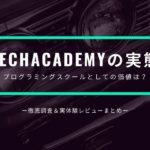 【悪評ばかり?】プログラミングスクール『TechAcademy』の特徴【感想あり】