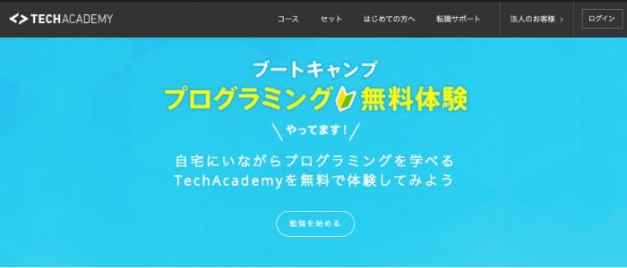 TechAcademyは7日間の無料体験あり