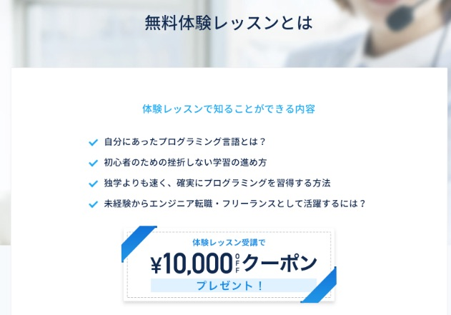 最後に:CodeCampは無料体験レッスンを受講すると1万円の割引特典あり