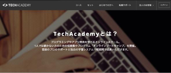 プログラミングスクール『TechAcademy』の特徴