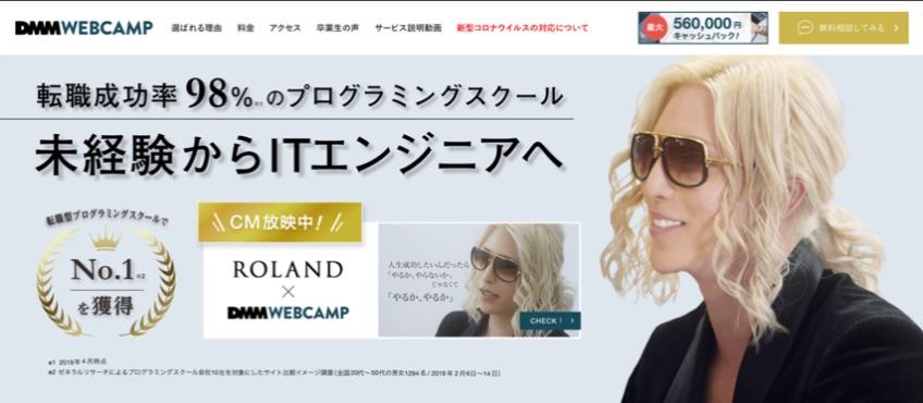DMM WEBCAMPがオンライン対応!無料カウンセリングを受ける方法