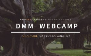 DMM WEBCAMPがオンライン対応!選ばれる5つの理由とは?