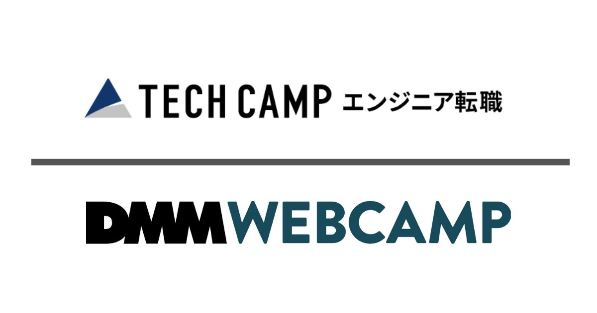 DMM WEBCAMPとテックキャンプの違いを比較