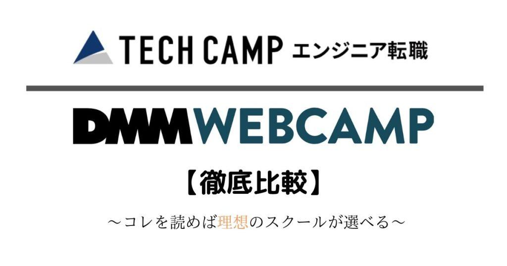 他のスクールと比べてどう?DMM WEBCAMPとテックキャンプを比較