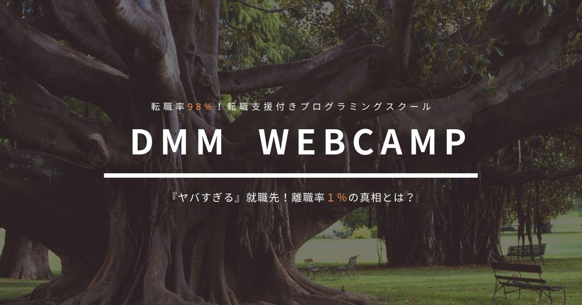 【ヤバすぎる】DMM WEBCAMPの主な就職先まとめ【離職率1%の真相】