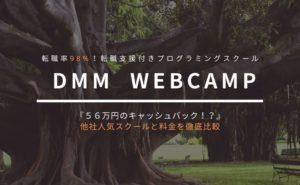DMM WEBCAMPの料金は高い?【最大56万円のキャッシュバックが最強】